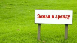 процесс торги аренда земли в московской области крайней